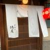 京都グルメ《6》祇園四条【ぎおん徳屋】わらびもちの画像