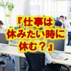 『仕事は休みたい時に休む?』の画像