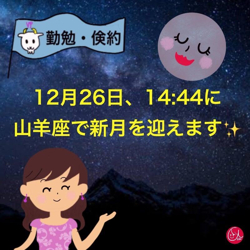 ★マンガで分かる★12月26日山羊座新月の過ごし方♪の記事より