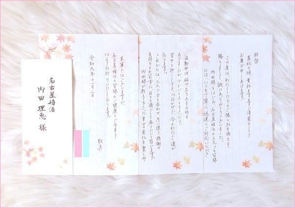 名古屋婚活の口コミ