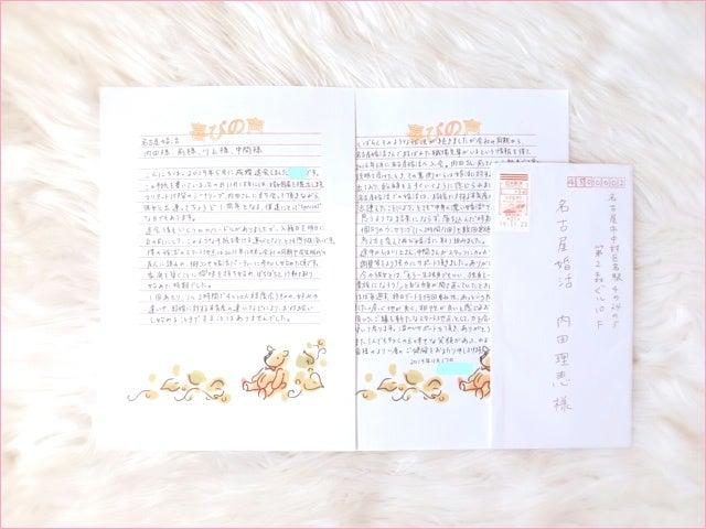 結婚相談所会員からのお手紙