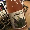 binn 坂爪清志さんのワインの画像