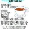 1月22日♪身体を温めるお茶の楽しみ【受付中】の画像