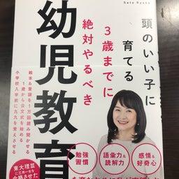 画像 東洋経済新報社から、幼児教育の本を出しました〜 の記事より 2つ目