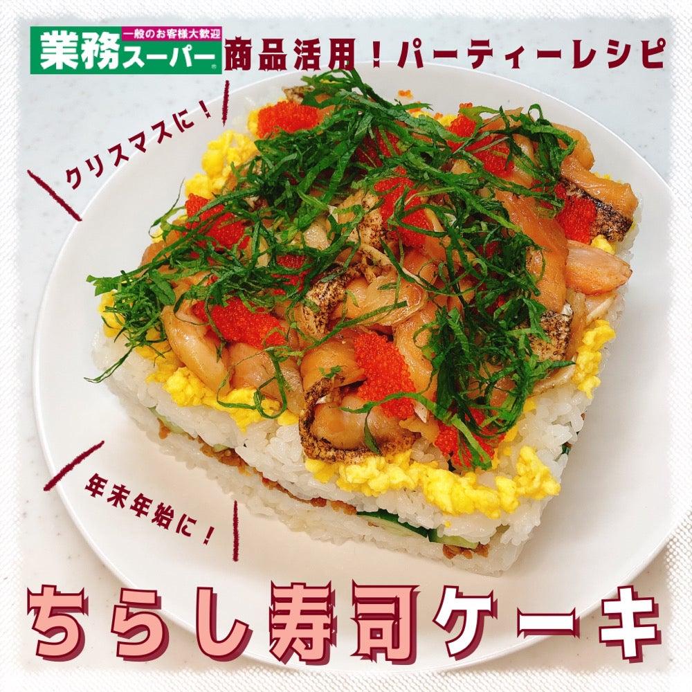☆業務スーパー商品で作るパーティーレシピ☆ちらし寿司ケーキ