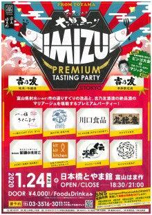 Premium tasting partyチラシ