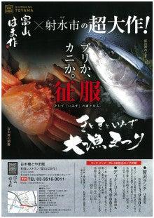 大漁まつりチラシ