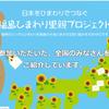 福島「ひまわりの里親」プロジェクト!の画像