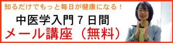 札幌 まつもと漢方堂 7日間メール講座 中医学