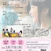 2月17日(月)に講演会開催@金沢公会堂の画像