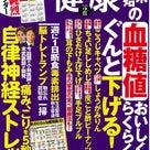 12/27(金)月刊誌『健康』2020年2月号(主婦の友社)発売の記事より