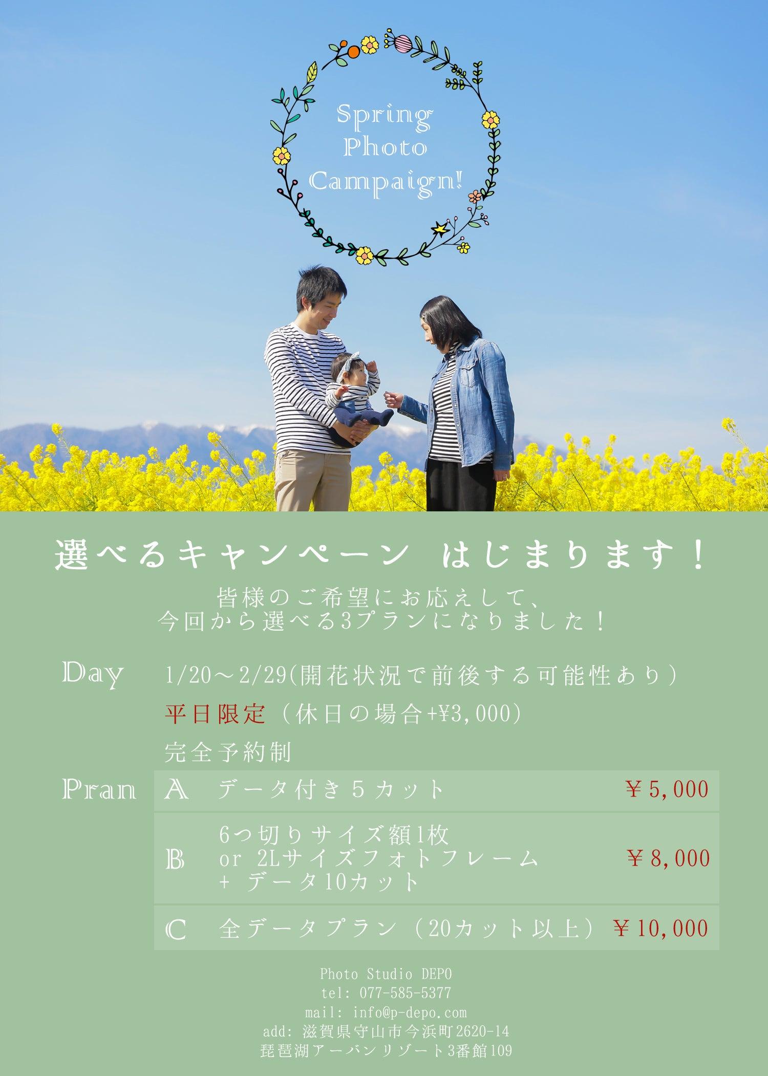 ⭐菜の花フォトキャンペーン始まります⭐