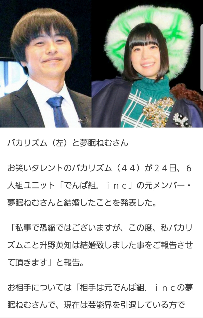 バカリズムさん、元『でんぱ組.inc』夢眠ねむさんとの結婚を発表
