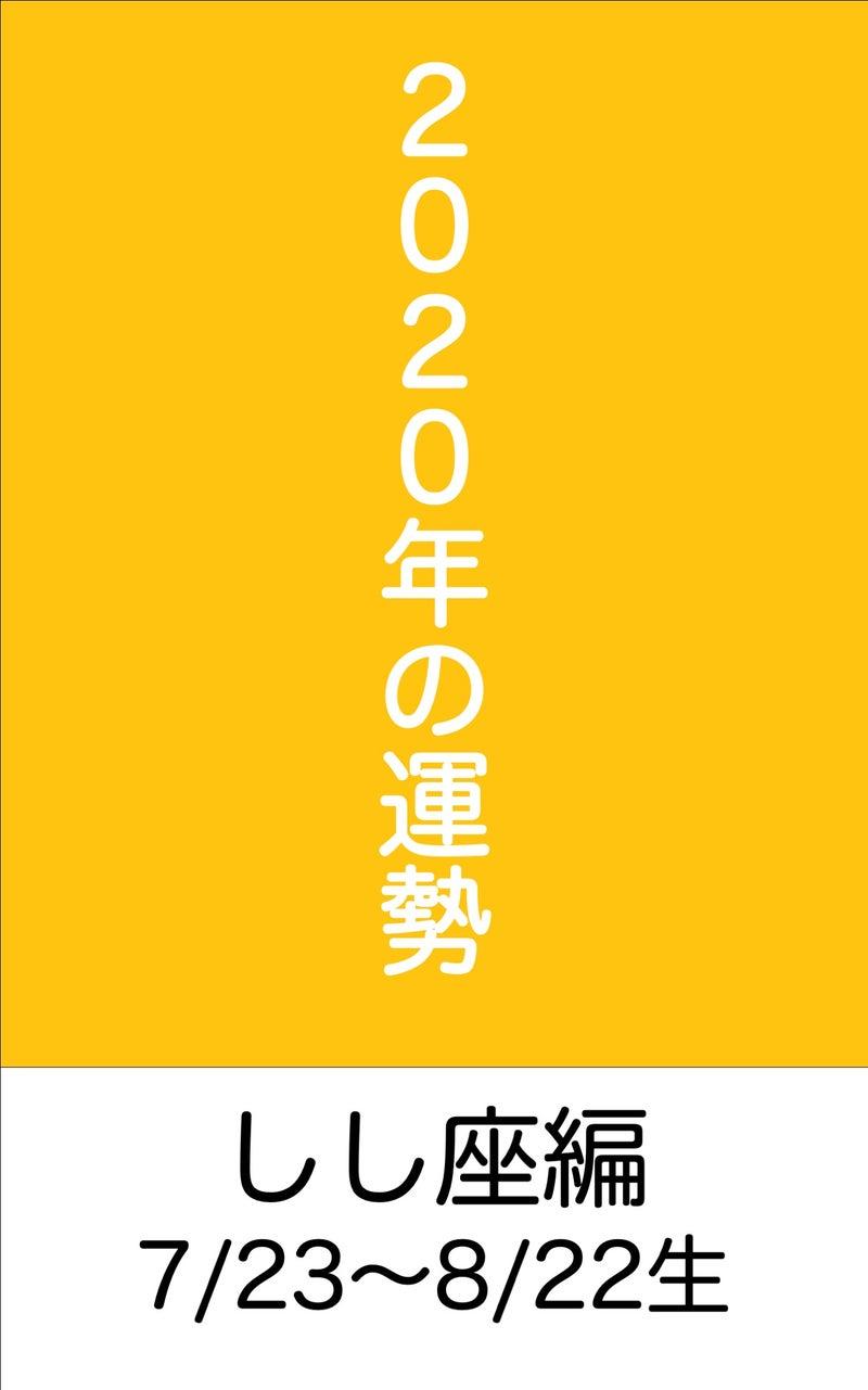 年 運勢 ランキング 2020