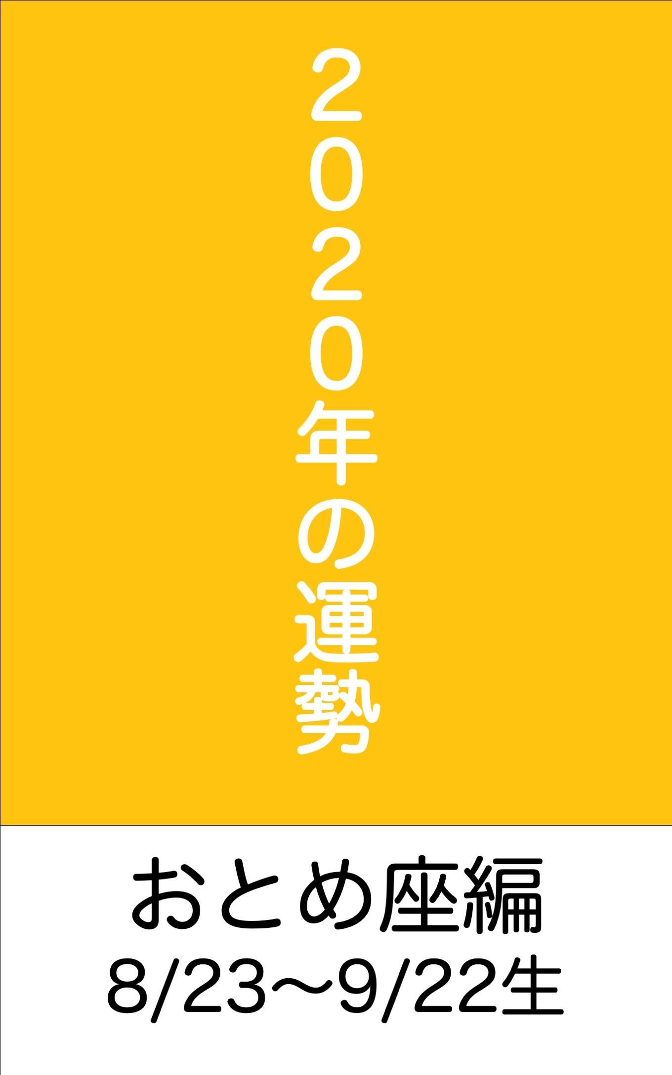 運勢 おとめ 2020 座