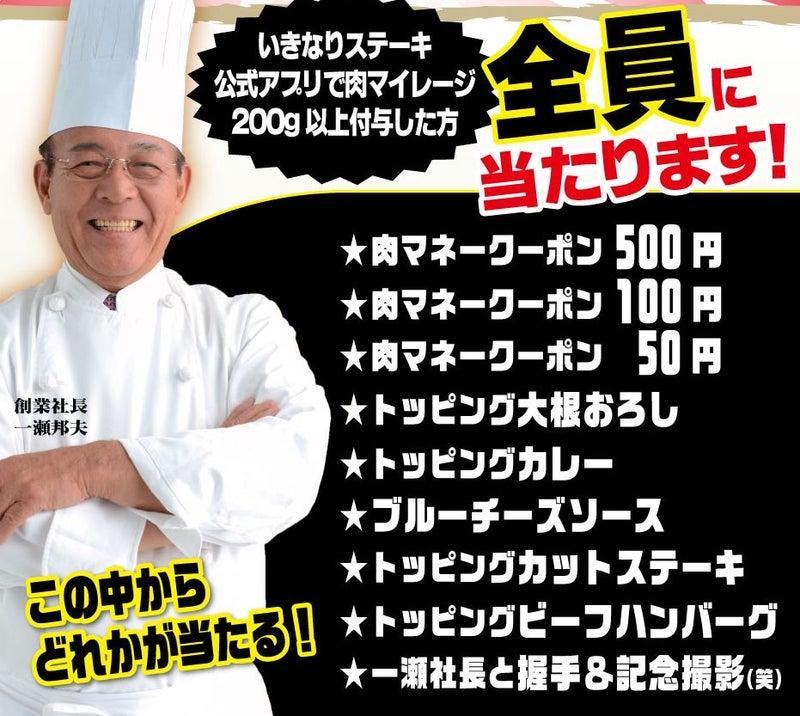 いきなり ステーキ 社長