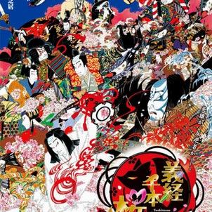 ネオ歌舞伎『義経千本桜』花組芝居の画像
