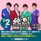 【実施予告】2/2(日) 純烈 特別ライブ@相模健康センターの記事より