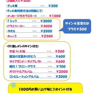 6/28(日)イベント情報の画像