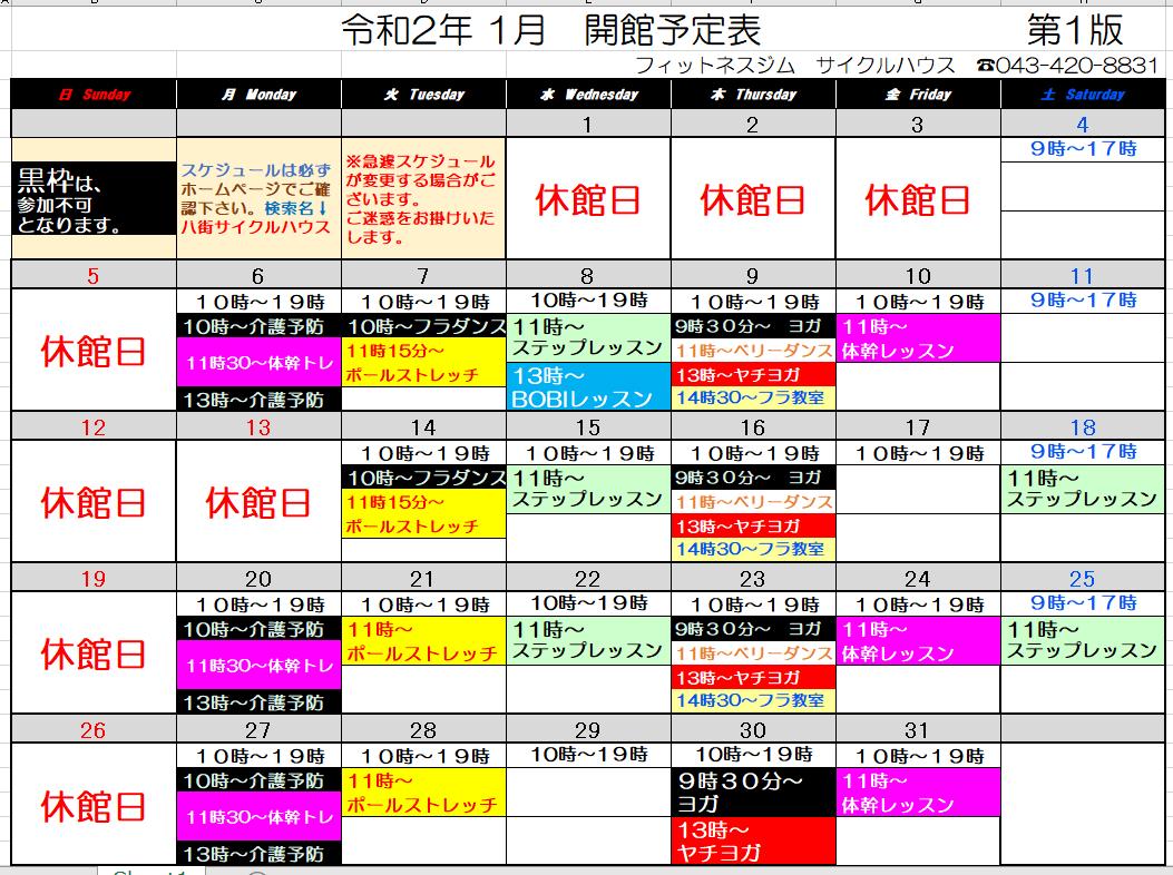 ~令和2年1月スケジュール予定表~の記事より