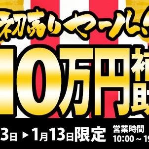 ★☆1/3(金)10:00~新春初売りセール実施★☆の画像