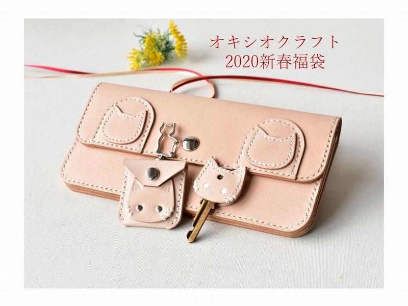 猫の長財布の福袋