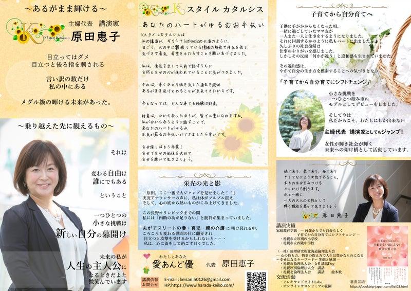 原田恵子 じぶんDesignプロフィール