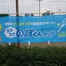 【大会結果】12/26(木)スクスクのっぽくん幸手大会の記事より