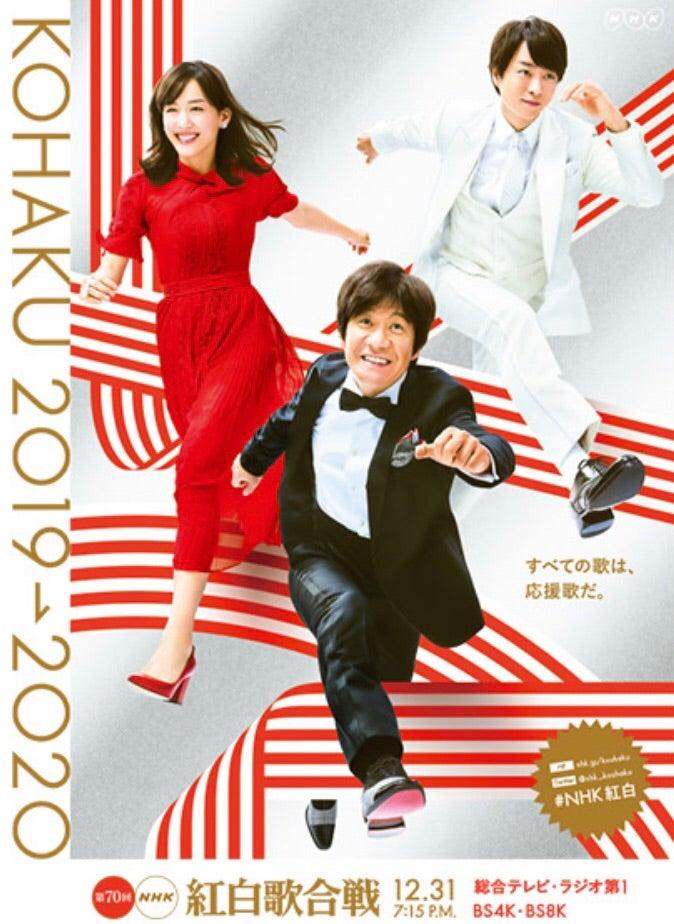 「第70回NHK紅白歌合戦」歌唱順が発表になりました〜♫