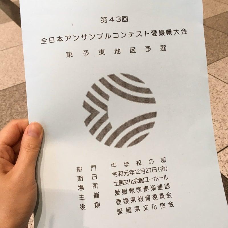 コンテスト 愛媛 アンサンブル