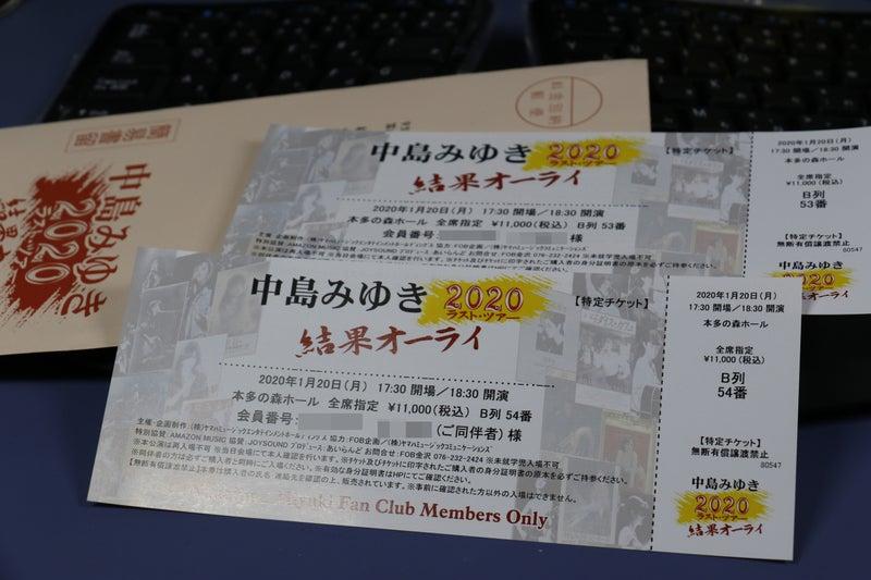 中島 みゆき チケット