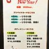 今年最後のご挨拶☆ 福袋と年始のお休みのお知らせの画像
