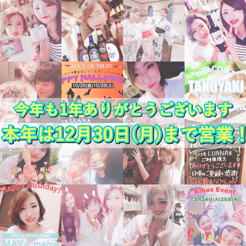 今夜が2019年最後の営業日!