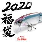 31日13時より販売!2020福袋【通販分③】の記事より