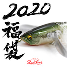 31日13時より販売!2020福袋【通販分①】の記事より