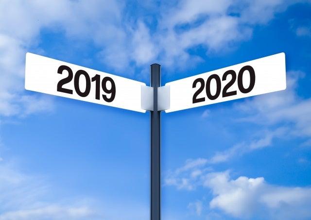 2019年~2020年へ