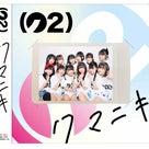 【新曲リリース情報】1/28リリース_クマニキ!!の記事より