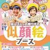『似顔絵ブース』開催!!3月スケジュール公開!!の画像