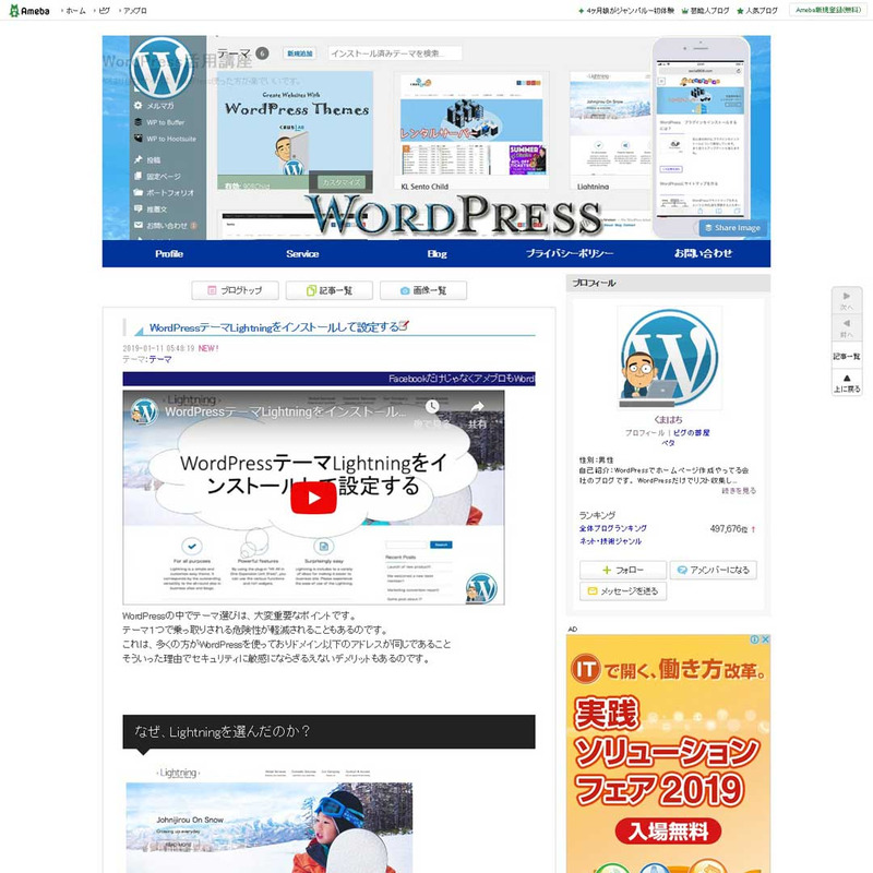 WordPress活用講座