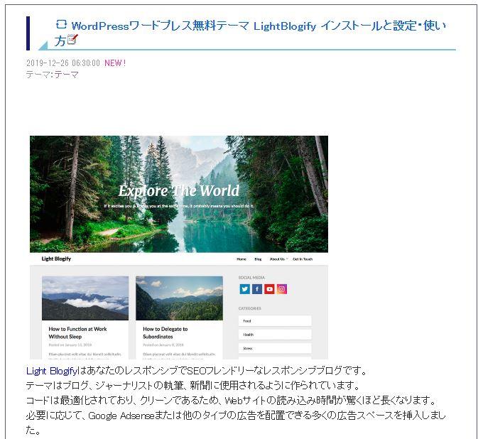 WordPressワードプレス無料テーマ LightBlogify インストールと設定・使い方