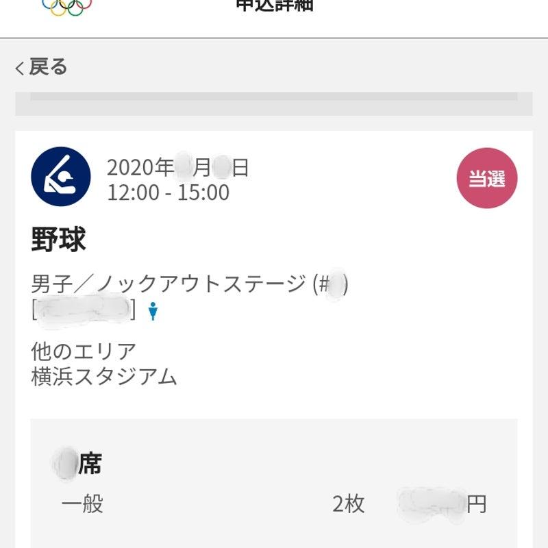 チケット 結果 抽選 オリンピック 東京