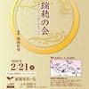 【出演情報】瑞穂の会vol.20~声とピアノで紡ぐ日本の心~の画像