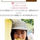 1/31-2/14 池袋東武様 ショコラマルシェ出展しますの記事より