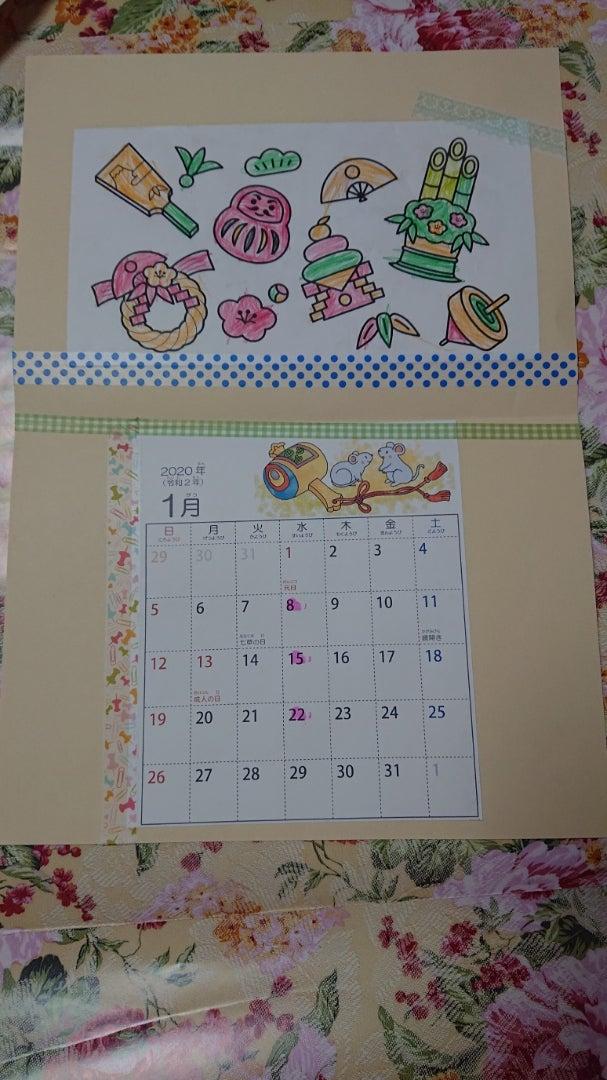 生徒ちゃん達の1月カレンダーの記事より
