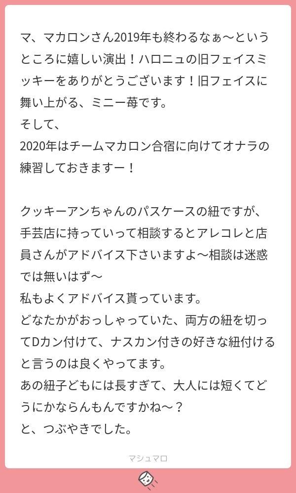 読者様【パークについて思うこと】マシュマロ随時更新 131