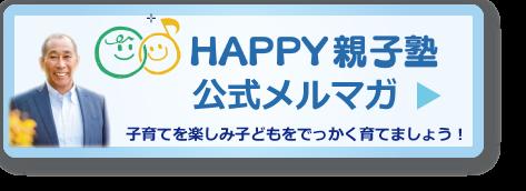 HAPPY親子塾公式メルマガ