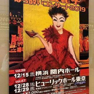 『ほろ酔いコンサート2019』加藤登紀子の画像