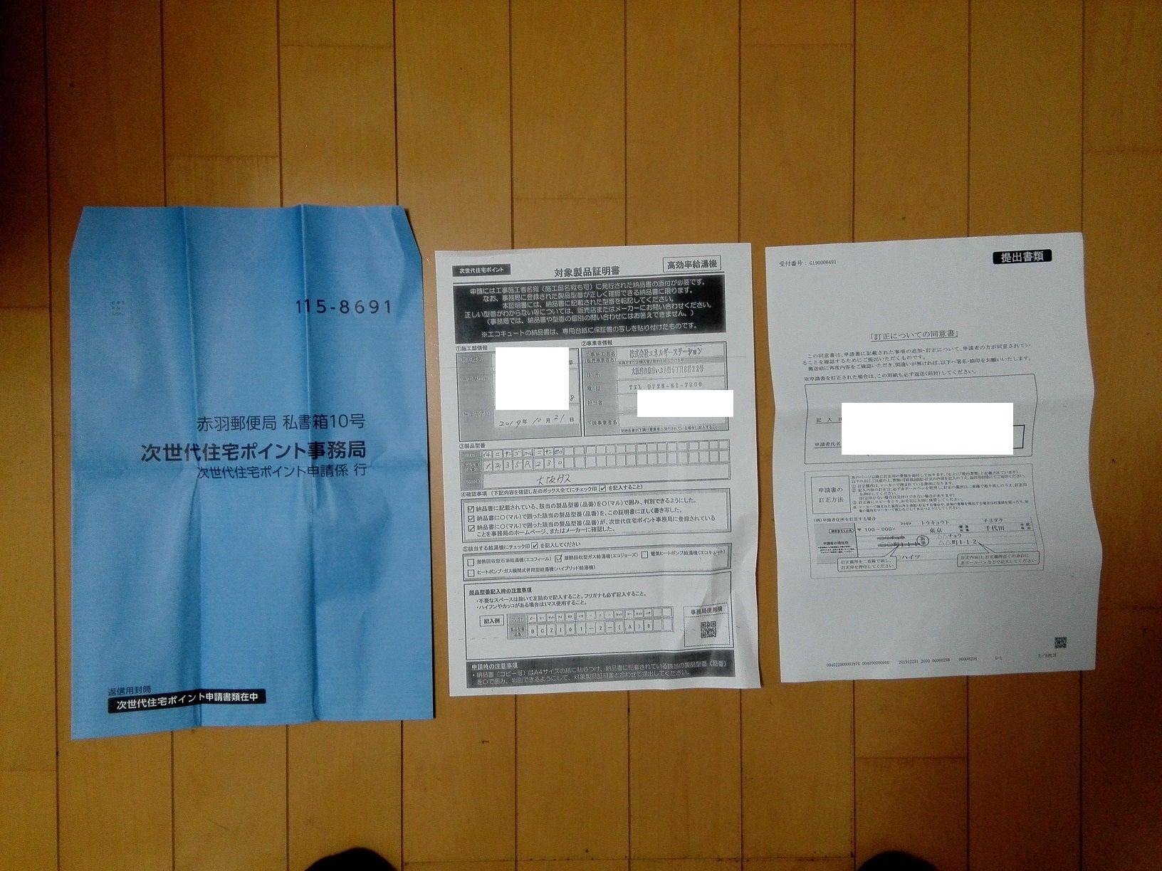 住宅 エコ ポイント 申請 書