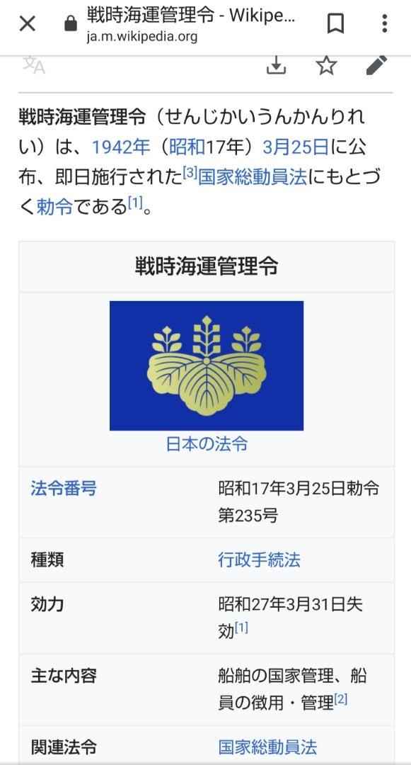 ブログ 国家総動員法