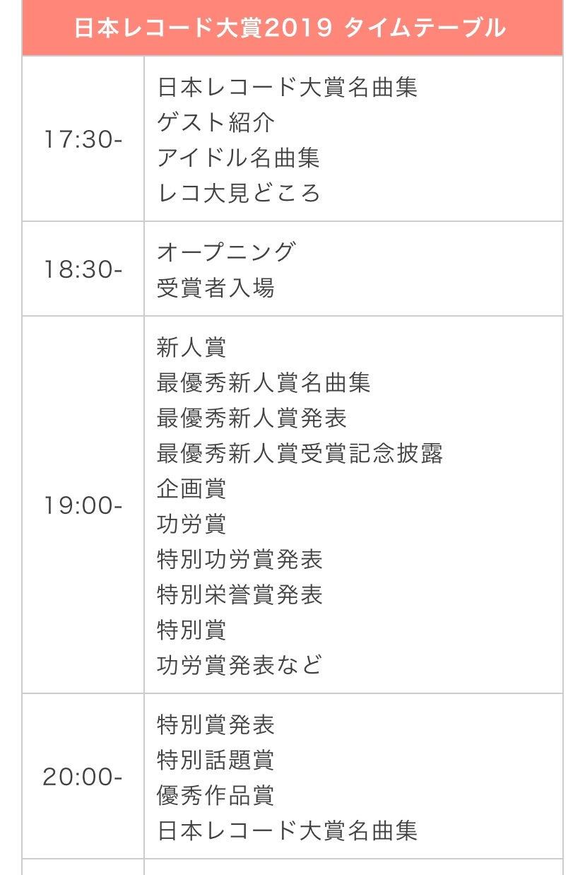 レコード 大賞 タイム テーブル